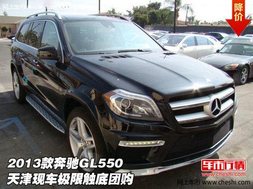 2013款奔驰GL550 天津现车极限触底团购
