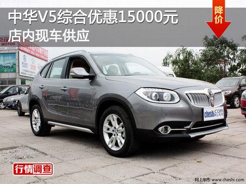 中华V5综合优惠15000元 店内现车供应