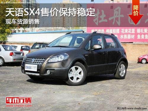 铃木天语SX4售价保持稳定 现车货源销售