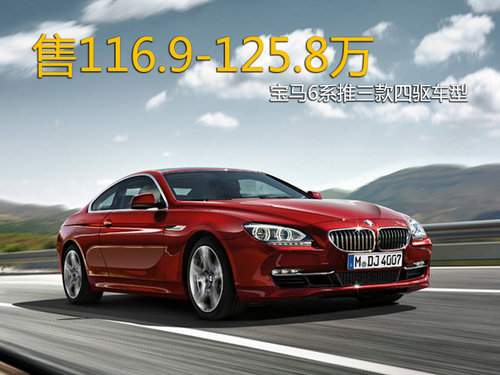 售116.9-125.8万 宝马6系推三款四驱车型