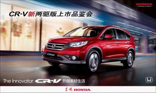 咸宁东本CR-V两驱版上市发布会订购有礼