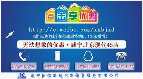 北京现代与您相约25日团购会 七折销售