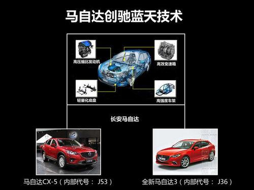 国产马自达CX-5于8月上市 长马新车曝光