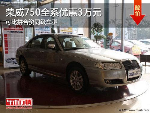 荣威750全系优惠3万元 可比拼合资同级车型