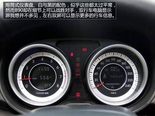 源自合资平台 试驾奔腾B90 2.3L旗舰版