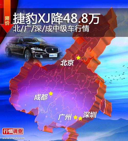 捷豹XJ降48.8万 北/广/深/成中级车行情