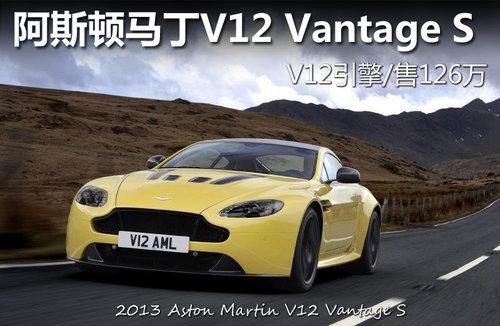 阿斯顿马丁Vantage S V12引擎/售126万
