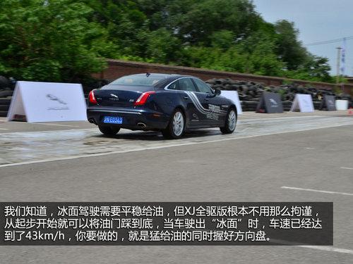 2013款捷豹XJ/XF场地试驾 优雅掌控全场
