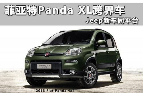 菲亚特Panda XL跨界车 Jeep新车同平台