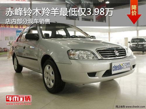 赤峰长安铃木羚羊最低仅3.98万 部分现车