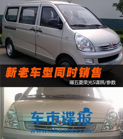 新老车型同时销售 曝五菱荣光S谍照/参数