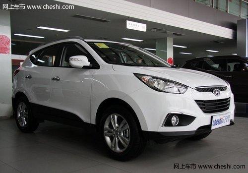 鄂尔多斯北京现代ix35 最高优惠2.8万元