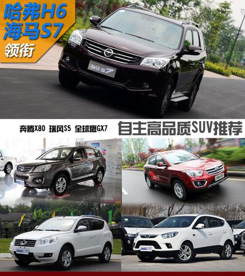 海马S7/哈弗H6领衔 自主高品质SUV推荐