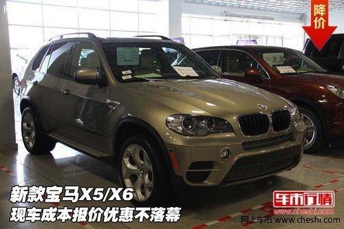 新款宝马X5/X6 现车成本报价优惠不落幕