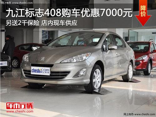 九江标志408购车优惠7000元另送2千保险