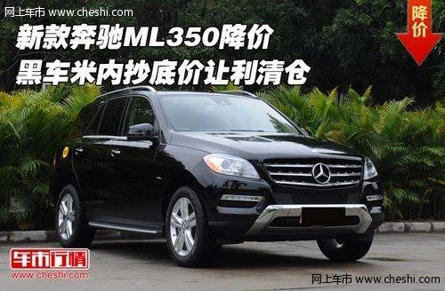 新款奔驰ML350 黑车米内抄底价让利清仓