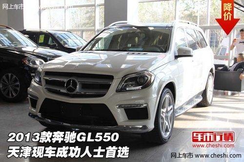 2013款奔驰GL550 天津现车成功人士首选