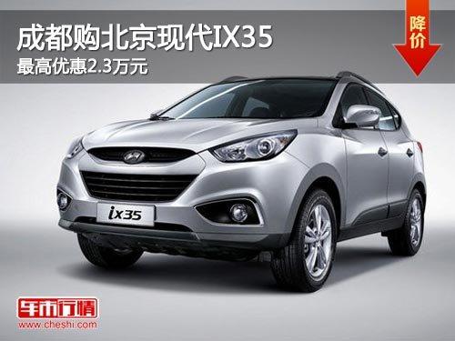 成都购北京现代IX35 最高优惠2.3万元
