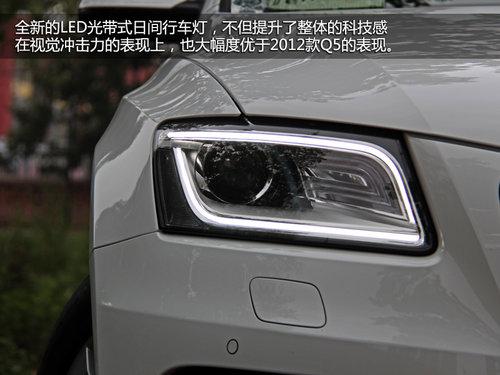细节升级 试驾奥迪2013款Q5-40TFSI低配