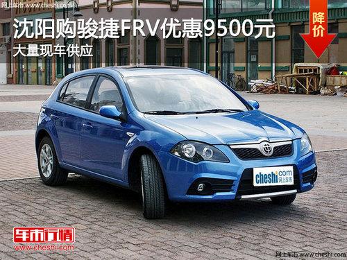 沈阳购骏捷FRV优惠9500元 大量现车供应高清图片