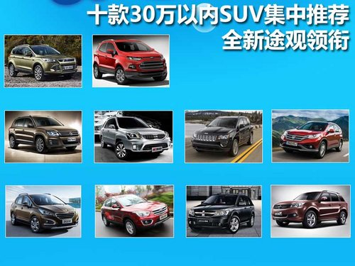 全新途观领衔 十款30万以内SUV集中推荐