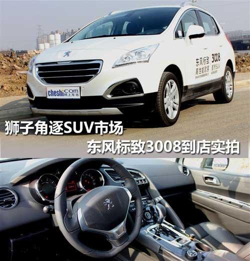 逐SUV市场 东风标致3008到店实拍高清图片