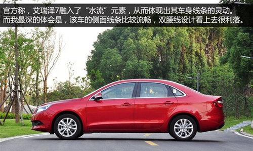 8月底即将上市新车 奇瑞艾瑞泽7评测