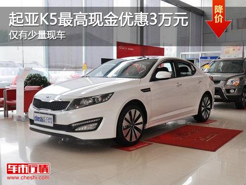 起亚K5最高现金优惠3万元 仅有少量现车