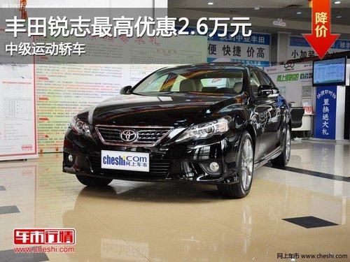 丰田锐志最高优惠2.6万元 中级运动轿车