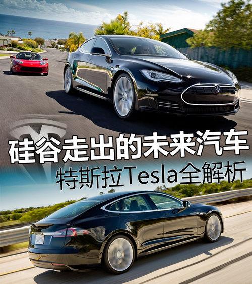 硅谷走出的未来汽车 特斯拉Tesla全解析_MODEL S_行业-网上车市