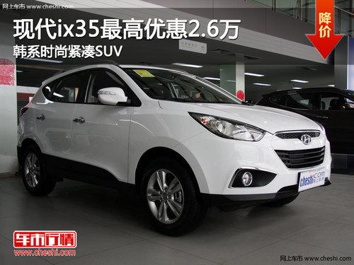 现代ix35现金优惠2.6万 韩系时尚紧凑SUV