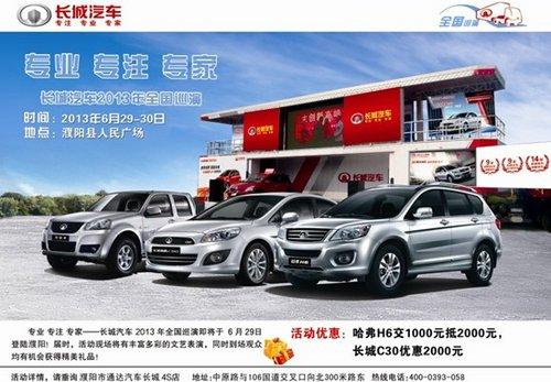 长城汽车2013全国巡演濮阳站高清图片