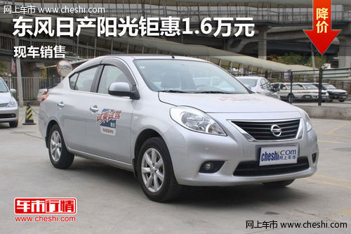 乌海市东风日产阳光 全系车型钜惠1.6万 高清图片