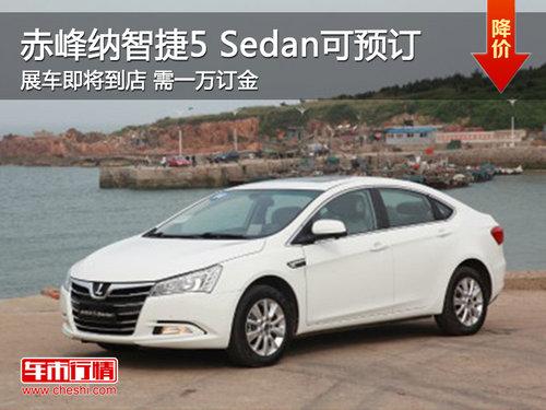 赤峰纳智捷5 Sedan新车即将到店 订金1万