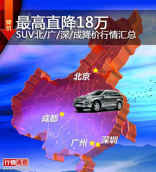 最高直降18万 SUV北/广/深/成降价行情