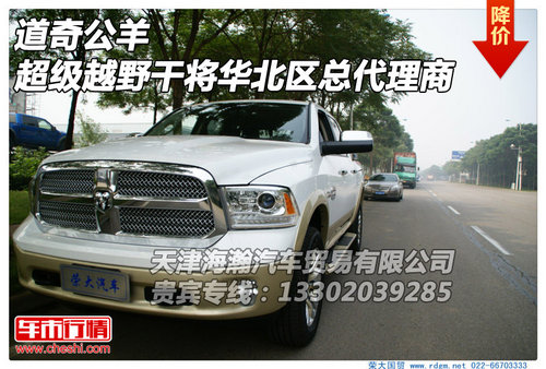 道奇公羊 超级越野干将华北区总代理商高清图片