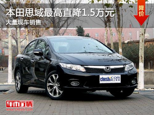 珠海本田思域最高直降1.5万元 少量现车