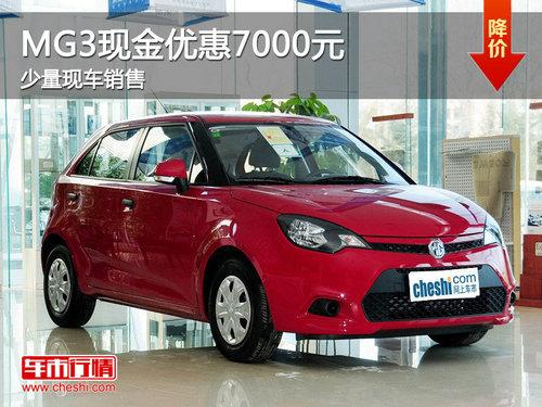 珠海MG3最高现金优惠7000元 少量现车