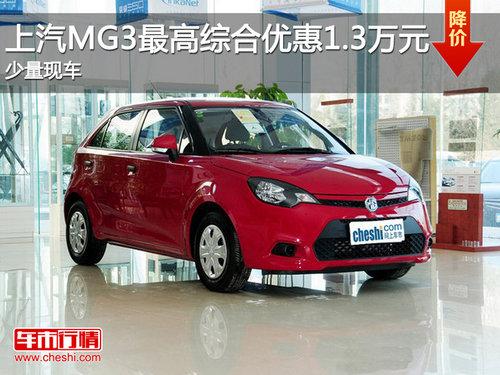 上汽MG3最高综合优惠1.3万元 少量现车