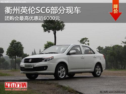 衢州英伦SC6团购最高优惠6000元 有现车