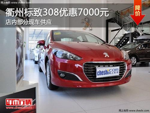衢州东风标致308优惠7000元 现车供应