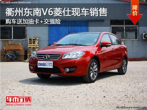 衢州东南V6菱仕送加油卡+交强险 有现车