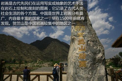 赏岩画/游沙漠 传祺贺兰山挑战极限之旅