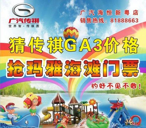 广汽传祺GA3即将下线 登陆海恒新粤