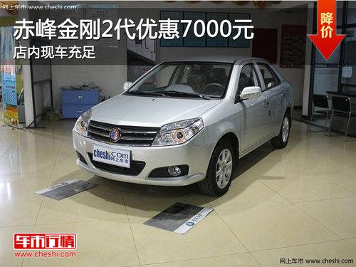赤峰英伦金刚2代优惠7000元 现车销售