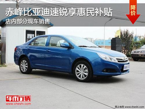 赤峰龙江比亚迪速锐享惠民补贴 有现车