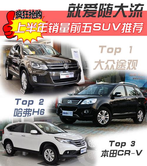 就爱随大流 2013上半年销量前五SUV推荐