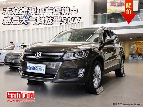 上海大众途观包牌价优惠2万元 现车销售 沧州购途观赠1500元底盘装甲