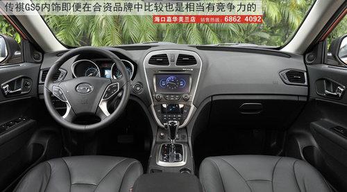 海南车展开馆 传祺GS5厂价10.98万开抢