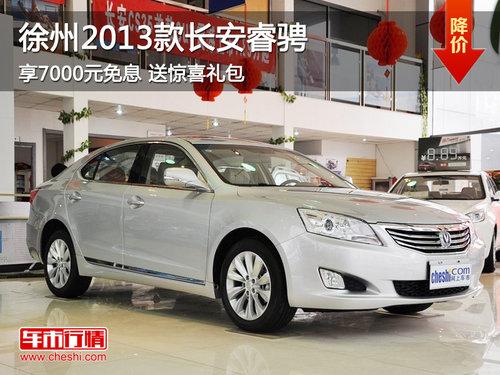 徐州新航长安汽车4S店